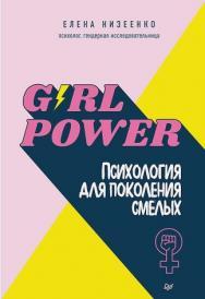 Girl power! Психология для поколения смелых ISBN 978-5-00116-601-6