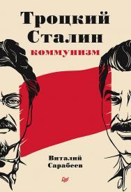 Троцкий, Сталин, коммунизм ISBN 978-5-00116-604-7
