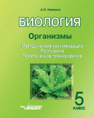 Биология. Организмы. 5 кл.: Методические рекомендации, программа, тематическое планирование ISBN 978-5-00136-075-9