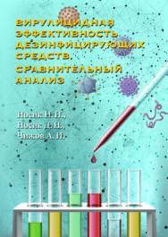 Вирулицидная эффективность дезинфицирующих средств. Сравнительный анализ ISBN 978-5-00149-051-7