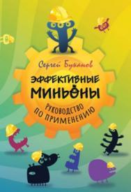 Эффективные Миньоны. Руководство по применению ISBN 978-5-00149-072-2