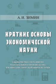 Краткие основы экономической науки ISBN 978-5-00149-260-3