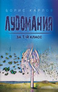 Лудомания за 1-й класс ISBN 978-5-00149-371-6