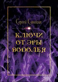 Ключи от эры Водолея. - Серия «Диалектика духовности» 16+ ISBN 978-5-00149-456-0