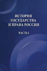 История государства и права России. Часть 1 ISBN 978-5-00149-506-2