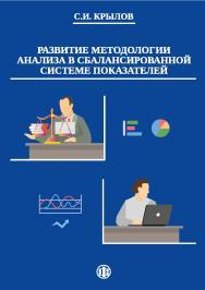 Развитие методологии анализа в сбалансированной системе показателей. — 2-е изд., с изм. — Эл. изд. ISBN 978-5-00184-000-8