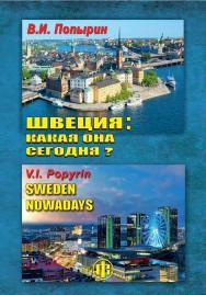 Швеция: какая она сегодня? - Эл. изд. ISBN 978-5-00184-003-9