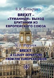 Brexit - «туманный» выход Британии из Европейского Союза. - Эл. изд. ISBN 978-5-00184-004-6