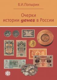 Очерки истории денег в России. — Эл. изд. ISBN 978-5-00184-005-3
