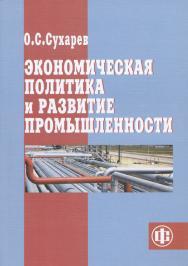 Экономическая политика и развитие промышленности. — Эл. изд. ISBN 978-5-00184-008-4