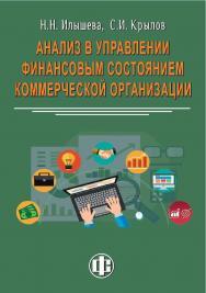 Анализ в управлении финансовым состоянием коммерческой организации. — 2-е изд., с изм. — Эл. изд. ISBN 978-5-00184-012-1