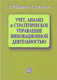 Учет, анализ и стратегическое управление инновационной деятельностью. — Эл. изд. ISBN 978-5-00184-014-5