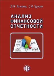 Анализ финансовой отчетности: учебник. — Эл. изд. ISBN 978-5-00184-015-2