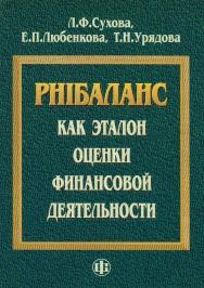 РН1баланс как эталон оценки финансовой деятельности: монография. — Эл. изд. ISBN 978-5-00184-016-9