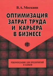 Оптимизация затрат труда и карьера в бизнесе: Рекомендации для предприятий и банков. — Эл. изд. ISBN 978-5-00184-021-3
