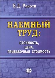 Наемный труд: стоимость, цена, прибавочная стоимость. — Эл. изд. ISBN 978-5-00184-022-0