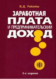 Заработная плата и предпринимательский доход. - 2-е изд., перераб. и доп. — Эл. изд. ISBN 978-5-00184-023-7