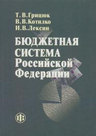 Бюджетная система Российской Федерации: Учеб.-методическое пособие ISBN 978-5-00184-024-4
