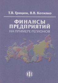 Финансы предприятий на примере регионов: Учеб.-методическое пособие. — Эл. изд. ISBN 978-5-00184-026-8