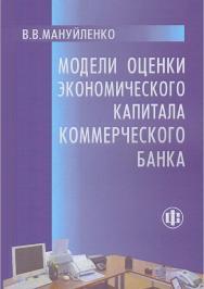 Модели оценки экономического капитала коммерческого банка. — Эл. изд. ISBN 978-5-00184-029-9