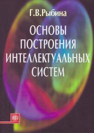 Основы построения интеллектуальных систем: учеб. пособ. — Эл. изд. ISBN 978-5-00184-030-5