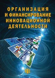 Организация и финансирование инновационной деятельности: учеб. пособие ISBN 978-5-00184-032-9