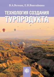 Технология создания турпродукта: учебно-методическое пособие. - Эл. изд. ISBN 978-5-00184-033-6