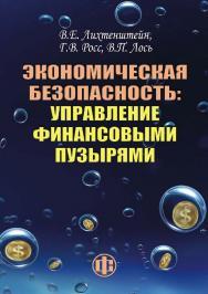 Экономическая безопасность: управление финансовыми пузырями. — Эл. изд. ISBN 978-5-00184-036-7