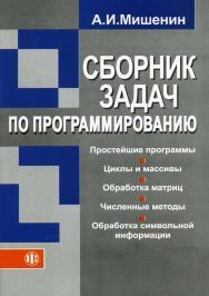 Сборник задач по программированию: учеб. пособие ISBN 978-5-00184-039-8
