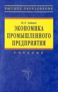 Экономика промышленного предприятия. ISBN 978-5-16-002802-6