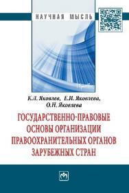 Государственно-правовые основы организации правоохранительных органов зарубежных стран ISBN 978-5-16-005110-9