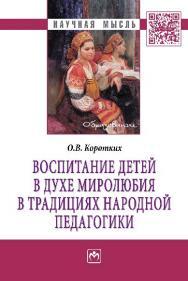 Воспитание детей в духе миролюбия в традициях народной педагогики ISBN 978-5-16-005175-8