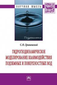 Гидрогеодинамическое моделирование взаимодействия подземных и поверхностных вод ISBN 978-5-16-005256-4