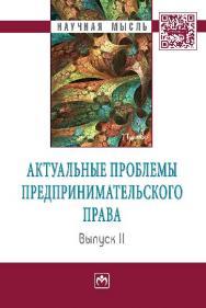 Актуальные проблемы предпринимательского права. Выпуск II ISBN 978-5-16-005268-7