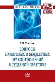 Вопросы налоговых и бюджетных правоотношений в судебной практике ISBN 978-5-16-005298-4