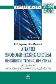 Анализ экономических систем: принципы, теория, практика. На примере сельскохозяйственного производства ISBN 978-5-16-006181-8