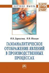 Газоаналитическое отображение явлений в производственных процессах ISBN 978-5-16-006213-6