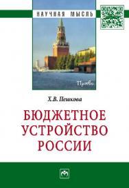 Бюджетное устройство России ISBN 978-5-16-009332-1