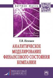 Аналитическое моделирование финансового состояния компании ISBN 978-5-16-009397-0