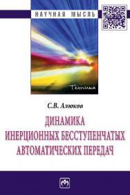 Динамика инерционных бесступенчатых автоматических передач ISBN 978-5-16-009446-5