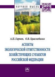 Аспекты экологической ответственности хозяйствующих субъектов Российской Федерации ISBN 978-5-16-009496-0