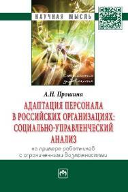 Адаптация персонала в российских организациях: социальноуправленческий анализ (на примере работников с ограниченными возможностями) ISBN 978-5-16-009821-0