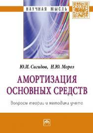 Амортизация основных средств: вопросы теории и методики учета ISBN 978-5-16-010141-5