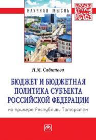 Бюджет и бюджетная политика субъекта Российской Федерации (на примере Республики Татарстан) ISBN 978-5-16-011032-5