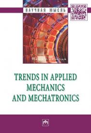 Trends in Applied Mechanics and Mechatronics: Сборник научно-метод. статей. Т. 1 ISBN 978-5-16-011287-9