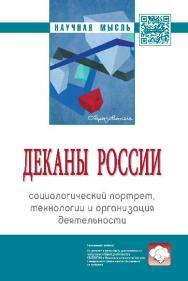 Деканы России: социологический портрет, технологии и организация дятельности ISBN 978-5-16-011768-3