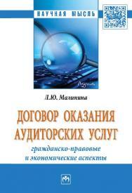 Договор оказания аудиторских услуг: гражданско-правовые и экономические аспекты ISBN 978-5-16-012219-9
