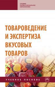 Товароведение и экспертиза вкусовых товаров : учебное пособие. — (Среднее профессиональное образование) ISBN 978-5-16-015698-9