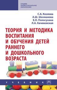 Теория и методика воспитания и обучения детей раннего и дошкольного возраста : учебник. — (Среднее профессиональное образование) ISBN 978-5-16-016153-2