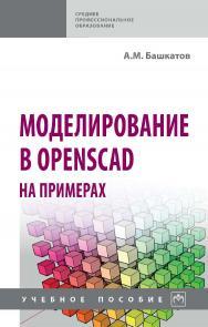 Моделирование в OpenSCAD: на примерах : учебное пособие. — (Среднее профессиональное образование) ISBN 978-5-16-016162-4